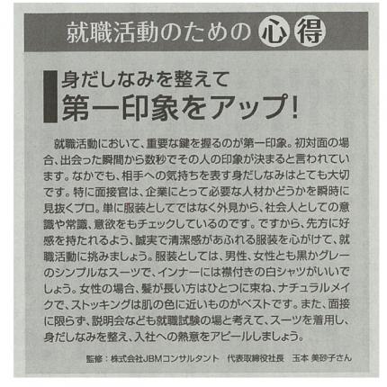 080324朝日新聞