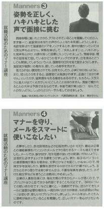 080415朝日新聞