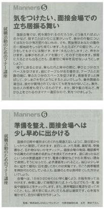 080421朝日新聞