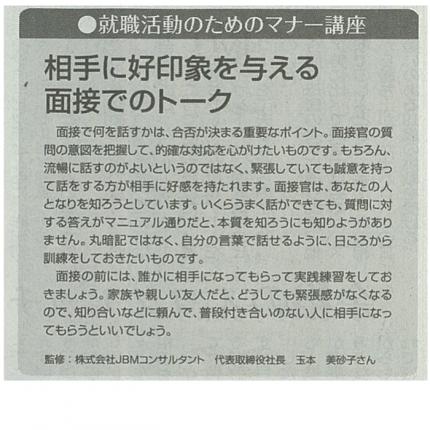 080602朝日新聞