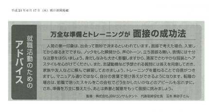 朝日新聞090617