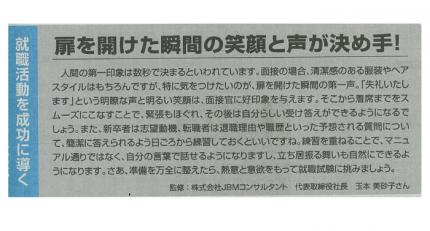 20100309朝日新聞