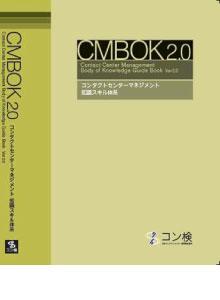 コン検CMBOK