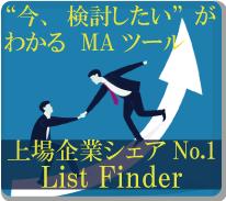 マーケティングオートメーション『List Finder』