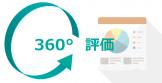 スマレビ for 360°