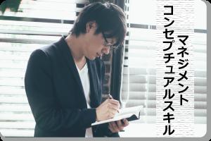 マネジメントコンセプチュアルスキル研修