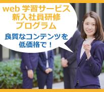 web学習サービス 新入社員研修プログラム
