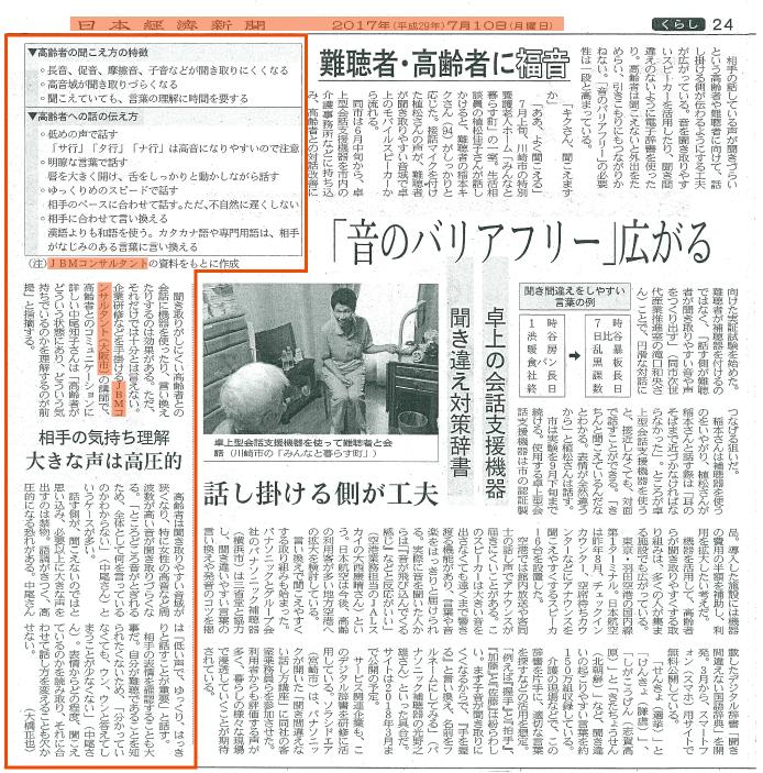 2017年7月10日の日本経済新聞に掲載されました