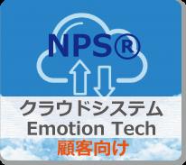 NPS顧客満足度調査