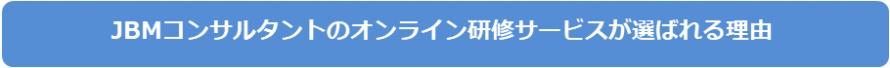 JBMのオンライン研修