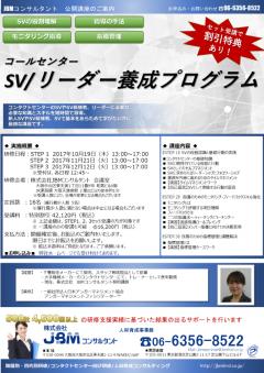 2017年10月より開催SV/リーダー養成プログラム