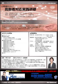 2018年3月7日開催「高齢者対応実践研修」