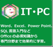 IT・PC