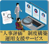 『人事評価』制度構築・運用支援サービス