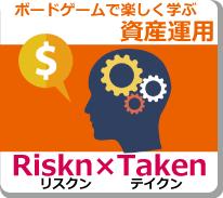 Riskn×Taken