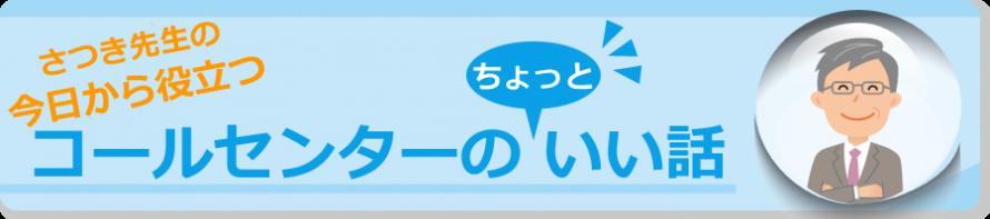 「コールセンターを愛してます」のさつき先生による「コールセンターのちょっといい話」のブログ