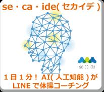se・ca・ide(セカイデ)