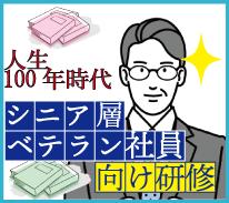 シニア層・ベテラン社員向け研修