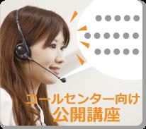コールセンター向けセミナー
