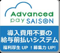導入費用不要の給与前払いシステムAdvanced pay