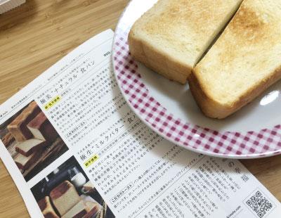 おいしい食パン♪