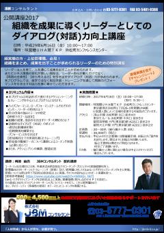 組織を成果に導くリーダーとしてのダイアログ(対話)力向上講座(6月16日開催)