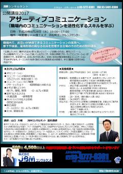 アサーティブコミュニケーション講座(6月28日開催)