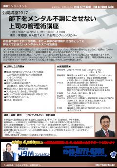 部下をメンタル不調にさせない上司の管理術(7月7日開催)