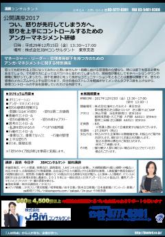 tk_seminar_20171110_mabashi_01