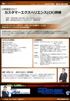 2017年11月14日カスタマーエクスペリエンス(CX)研修詳細