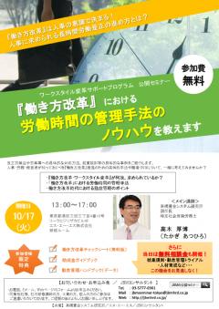【働き方改革】10月17日無料セミナー