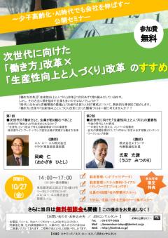 【働き方改革】10月27日無料セミナー