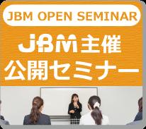 JBM主催の公開セミナー情報
