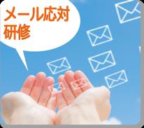 メール応対研修