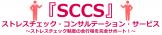 ストレスチェック・コンサルテーション・サービス<SCCS>