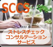 ストレスチェックコンサルテーションサービス≪SCCS≫