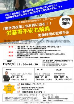 【無料セミナー】2017年11月22日