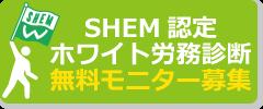 【SHEM認定】ホワイト労務診断無料モニター募集
